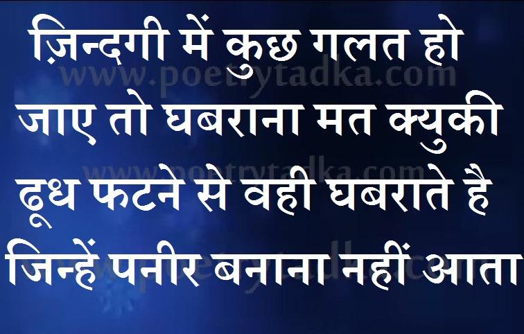 ghabrana mat suvichar sungrah hindi