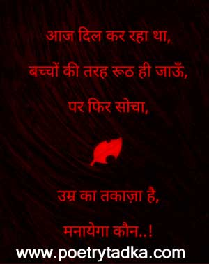 ghazal shayari images in hindi