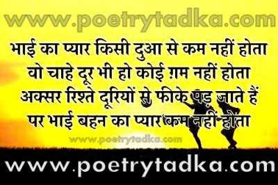 girls attitude status in hindi bhai ka pyar kisi duaa se kam nahi
