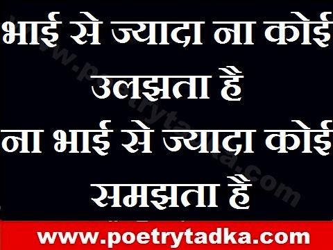 girls attitude status in hindi bhai se jyada