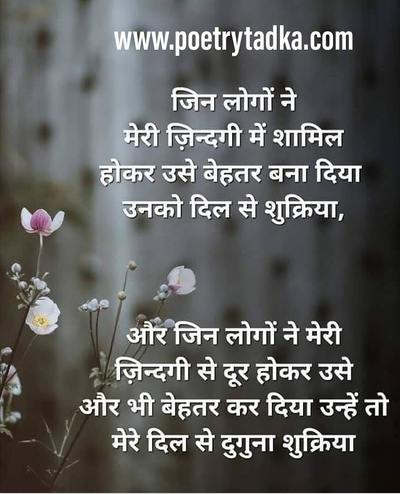 good afternoon shayari for lover