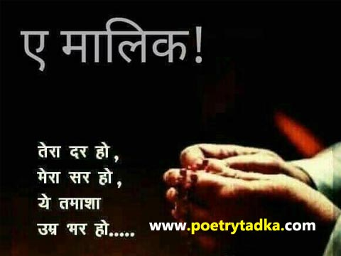 Good Morning Dua quotes in Hindi