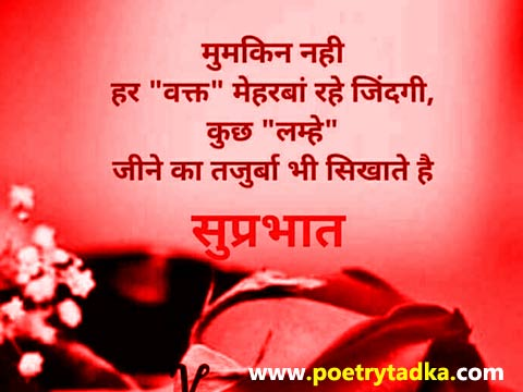 good morning hindi pictures images quote photos