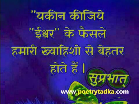 Good Morning quote Images in Hindi
