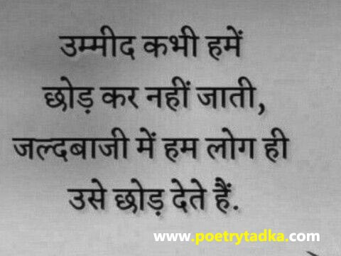 Good morning quotes Hindi good morning