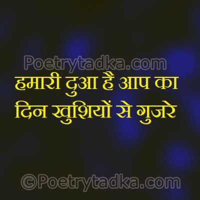 good morning shayari wallpaper whatsapp profile image photu in hindi khuda do jhan ki khushiya aap ki jholi me dal de hmari duaa hai aap ka din khushiyo se guzre
