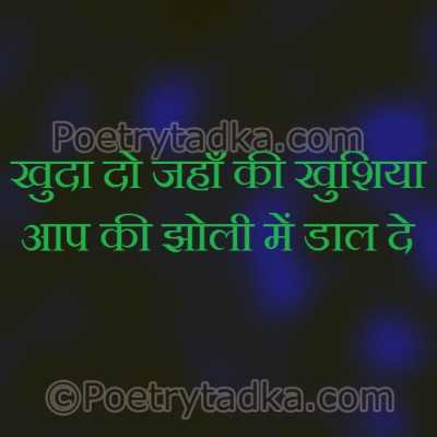 good morning shayari wallpaper whatsapp profile image photu in hindi khuda do jhan ki khushiya aap ki jholi me dal de