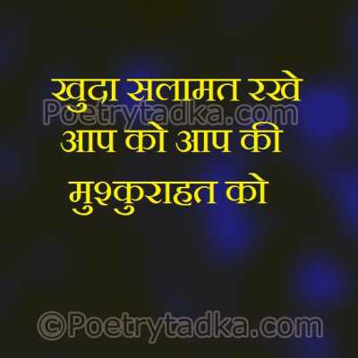 good morning shayari wallpaper whatsapp profile image photu in hindi khuda slamat rakkhe aap ko aap ki mushkurahat ko