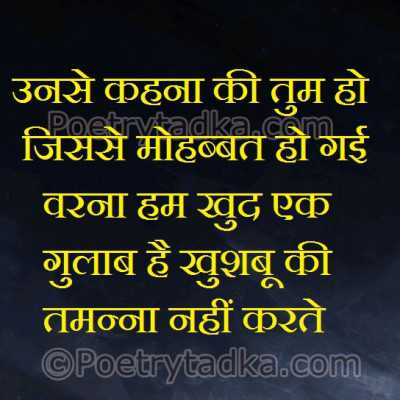 good morning shayari wallpaper whatsapp profile image photu in hindi khushboo ki tmanna nahi krte