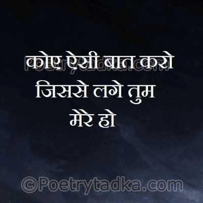 good morning shayari wallpaper whatsapp profile image photu in hindi koye aesi baat karo jisse lga