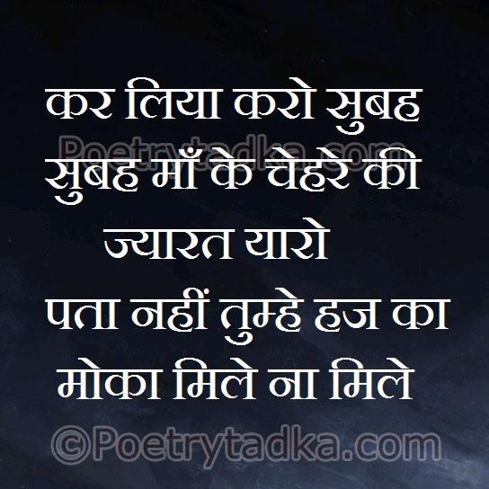 good morning shayari wallpaper whatsapp profile image photu in hindi pta nahi tumhe haz ka moka mile na mile