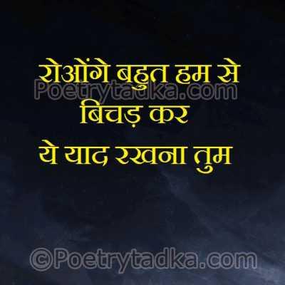 good morning shayari wallpaper whatsapp profile image photu in hindi roaoge bahut hum se bichad kr ye yaad rakhna tum