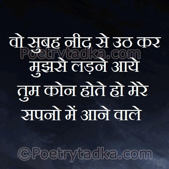 good morning shayari wallpaper whatsapp profile image photu in hindiwo subah nid se uthkr mujhse ladne