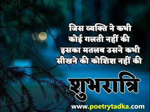 good night images in hindi with good night quote
