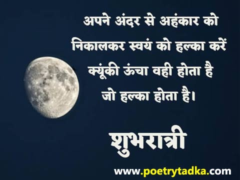 good night images in hindi with good night quotes