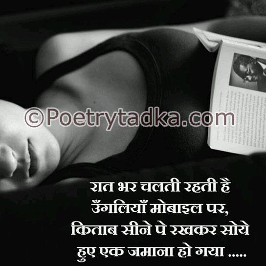 good night shayari in hindi raat bhar chalti rahtin hai raat shayari