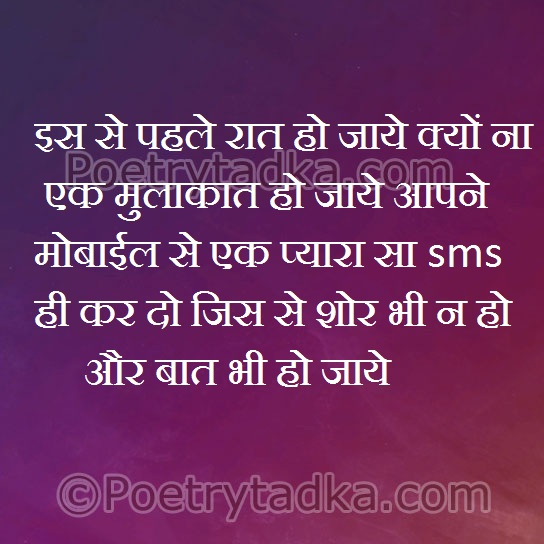 good night shayari wallpaper whatsapp profile image photu in hindi se pehle k raat ho jaye