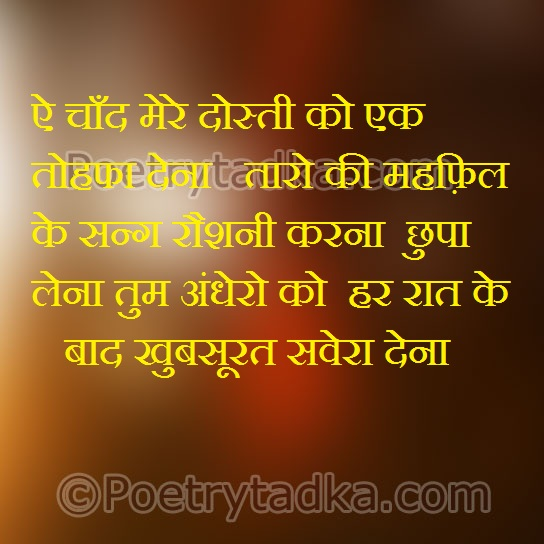 good night shayari wallpaper whatsapp profile image photu in hindi ae chand mere dost