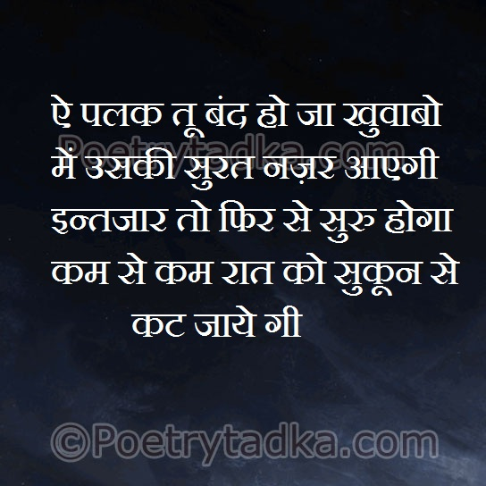 good night shayari wallpaper whatsapp profile image photu in hindi ae palak tu band ho ja