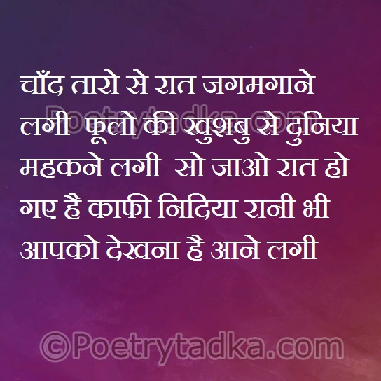 good night shayari wallpaper whatsapp profile image photu in hindi chand taro se raat