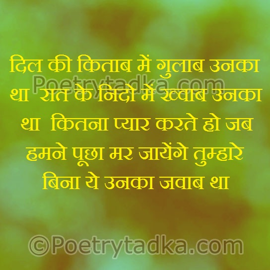 good night shayari wallpaper whatsapp profile image photu in hindi dil ki kitab mein gulab unka