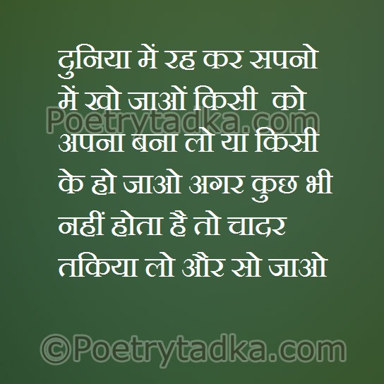 good night shayari wallpaper whatsapp profile image photu in hindi dunia mein reh kar sapnon