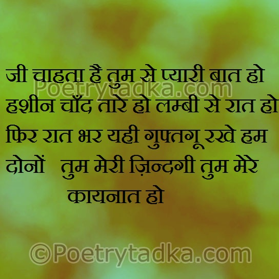 good night shayari wallpaper whatsapp profile image photu in hindi jee chahta hain tum