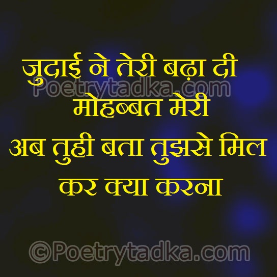 good night shayari wallpaper whatsapp profile image photu in hindi judai ne teri bda di mohabbat meri