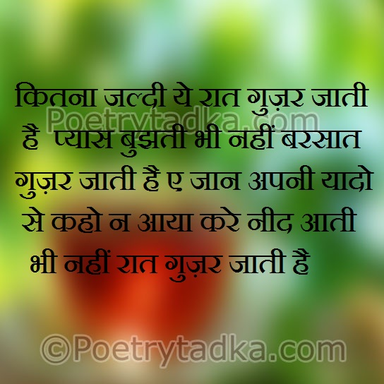 good night shayari wallpaper whatsapp profile image photu in hindi kitni jaldi yeh mulakat guzar