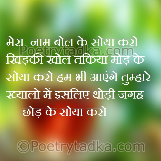 good night shayari wallpaper whatsapp profile image photu in hindi mera naam bol ke soya