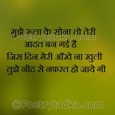 good night shayari wallpaper whatsapp profile image photu in hindi mujhe rulakar sona