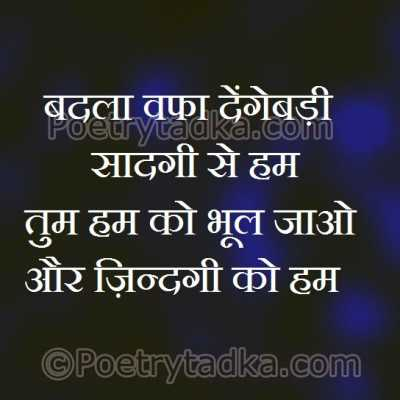 good night shayari wallpaper whatsapp profile image photu in hindi poetrytadka