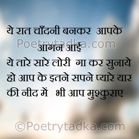 good night shayari wallpaper whatsapp profile image photu in hindi raat chand aap