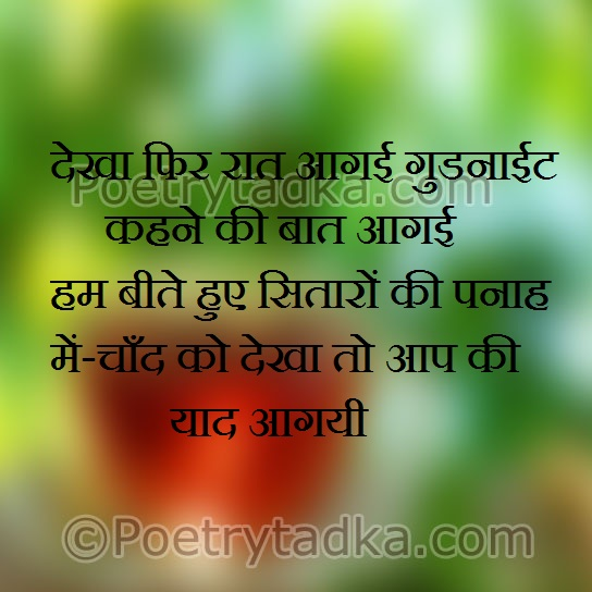 good night shayari wallpaper whatsapp profile image photu in hindi raat dekh yaad gye