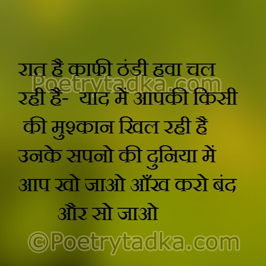 good night shayari wallpaper whatsapp profile image photu in hindi raat hai kafi, thandi hawa