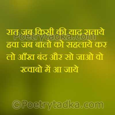good night shayari wallpaper whatsapp profile image photu in hindi raat jab kissi ki yaad