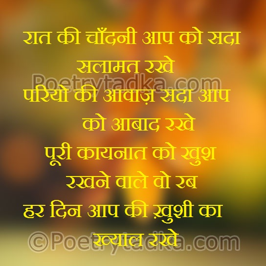 good night shayari wallpaper whatsapp profile image photu in hindi raat ki chandni apko sada