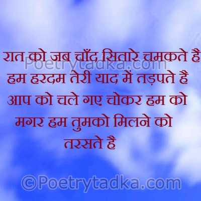 good night shayari wallpaper whatsapp profile image photu in hindi raat ko jb chand sitare