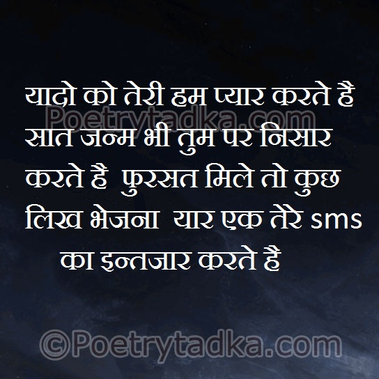 good night shayari wallpaper whatsapp profile image photu in hindi yaadon ko teri hum pyar