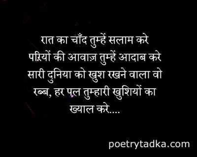 Raat Ka Chand At Poetrytadka