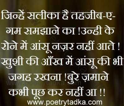 good quotes in hindi about success