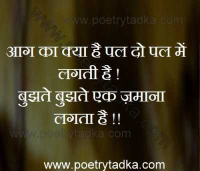 Good Quotes In Hindi On Life At Poetrytadka