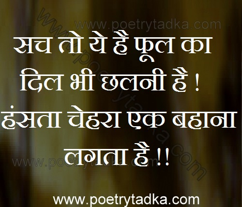 good quotes in hindi language