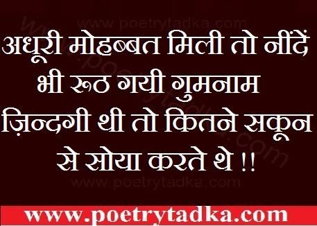 good thoughts in hindi and english adhoori mohabbat