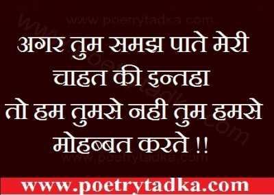good thoughts in hindi and english agar tum samajh pate