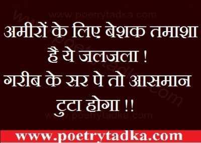 good thoughts in hindi and english ameero ke liae