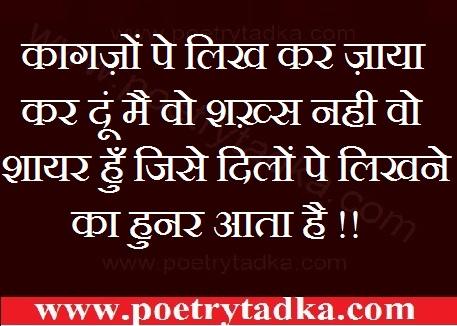 good thoughts in hindi and english kagzo pe likh kar