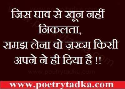 good thoughts in hindi and english khoon nahi