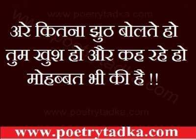 good thoughts in hindi and english kitna jhooth