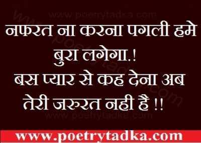 good thoughts in hindi and english nafraat naa kar